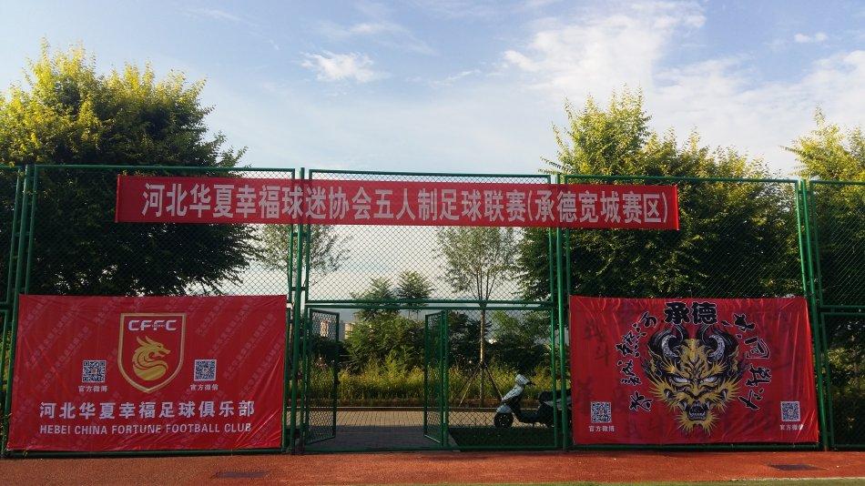 河北华夏幸福球迷协会五人制足球联赛宽城赛区开赛