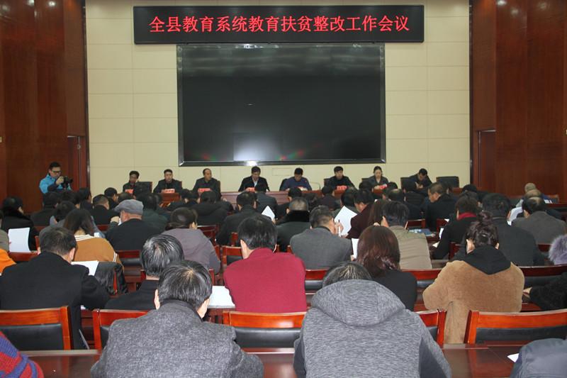 宽城满族自治县教育局召开教育扶贫整改工作专题会议