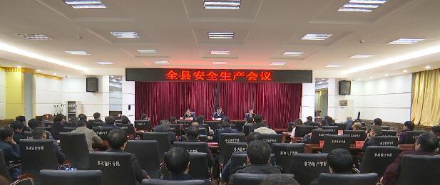 宽城县召开安全生产工作会议