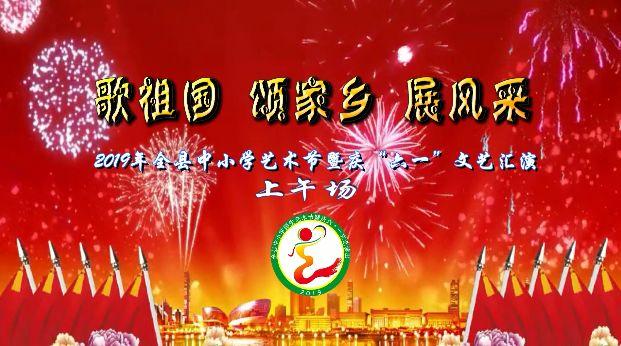 """2019年宽城满族自治县中小学艺术节暨庆""""六一""""文艺汇演(上)"""