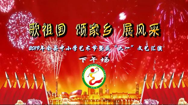 """2019年宽城满族自治县中小学艺术节暨庆""""六一""""文艺汇演(下)"""